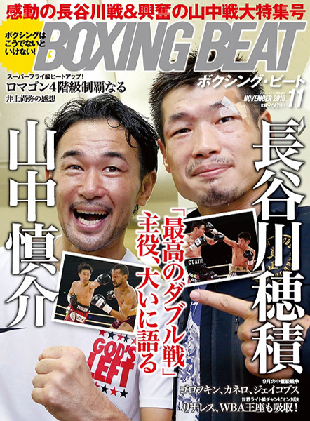 BOXING BEAT 2016年5月号