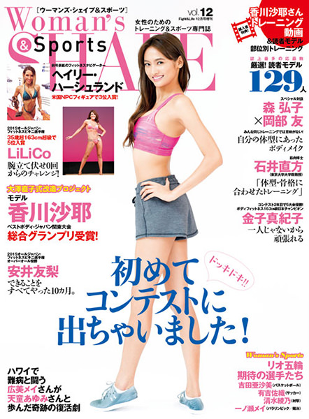 Woman's SHAPE&Sports Vol.12